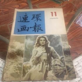 连环画报 1986 11