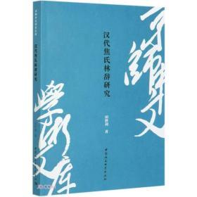 《汉代焦氏林辞研究》