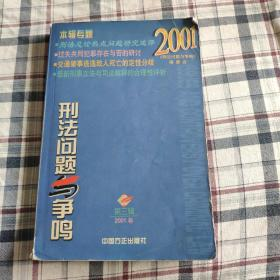 刑法问题与争鸣2001