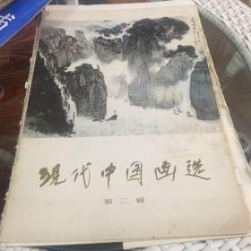 现代中国画选第二辑