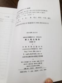 【包邮】清人笔记随录 厚册 全新