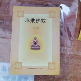 现货:小乘佛教