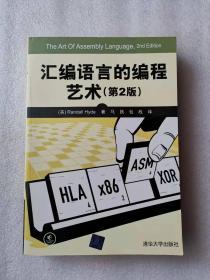 汇编语言的编程艺术