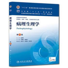 二手 病理生理学 第八版第8版 王建枝 人卫9787117172165