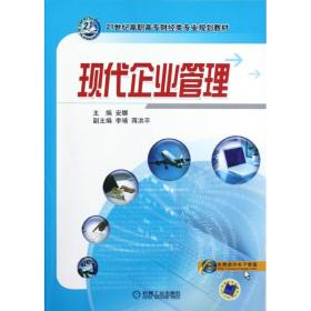 现代企业管理安娜机械工业出版社9787111394020
