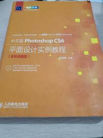 中文版Photoshop CS6平面设计实例教程