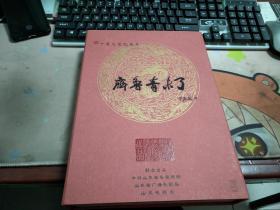 齐鲁青未了 十集大型记录片 【解说词+DVD光盘】H544