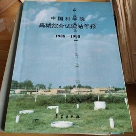 中国科学院禹城综合试验站年报1988~1990。