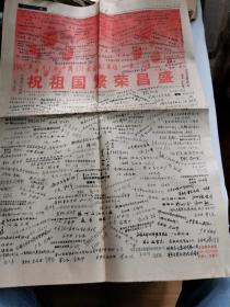 生日报     1997年7月1曰人民曰报9--12版   有折痕  报口小裂囗