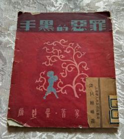 民国精品文学,星群版,臧克家诗集,罪恶的黑手,1947年初版,仅印1000册