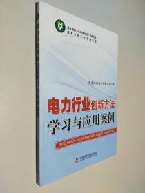 电力行业创新方法学习与应用案例