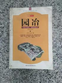 园冶:中国古代园林、别墅营造珍本:白话今译彩绘图本 /