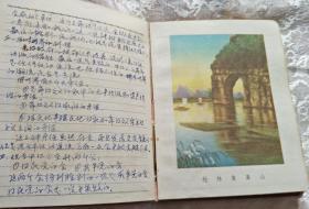 光荣笔记本