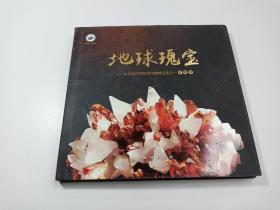 地球瑰宝 中国地质博物馆馆藏精品选之一(矿物卷)