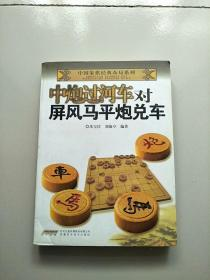 中国象棋经典布局系列 中炮过河车对屏风马平炮兑车 1版1印 参看图片 轻微磕碰
