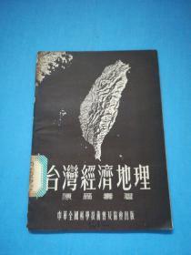台湾经济地理