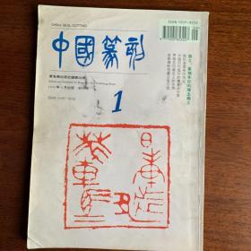 巜中国篆刻》创刊号