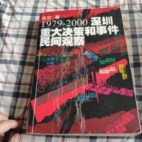 1979-2000深圳重大决策和事件民间观察