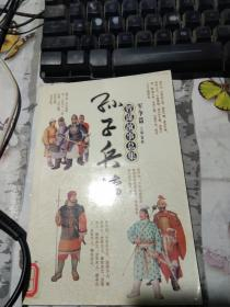 孙子兵法智谋故事总集:军争篇