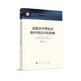 苏联法学理论对新中国法学的影响