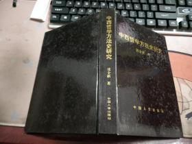 中西哲学方法史研究E1526