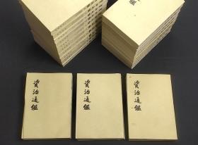 资治通鑑(全二十册)