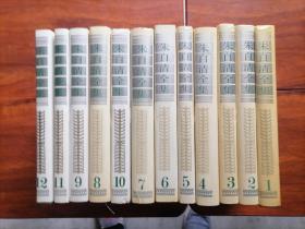 朱自清全集(12册全)(32开精装)(1-8册为2版1印)(9-12册为1版1印)(品好)