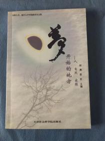 梦开始的地方——人 自然 家园  (天津大学、南开大学环境教育诗文集)