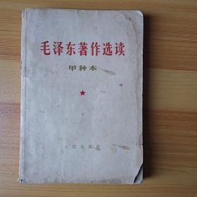 毛泽东著作选读 (甲种本)下