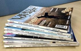 《Voyage新旅行》杂志(2008年共7期)