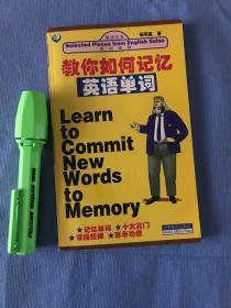 教你如何记忆英语单词