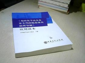 《危险化学品企业安全风险隐患排查治理导则》应用读本