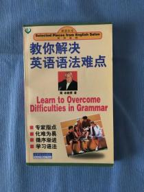 教你解决英语语法难点