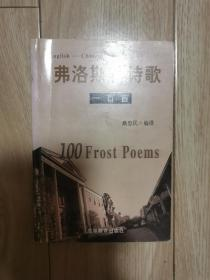 弗洛斯特诗歌一百首