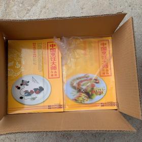 中国烹饪大师作品精粹(一箱五十本全)不重样