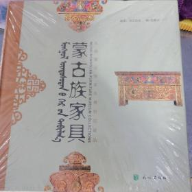 蒙古族家具 : 乌海·蒙古族家具博物馆藏品 : 蒙汉 对照(全新塑封)