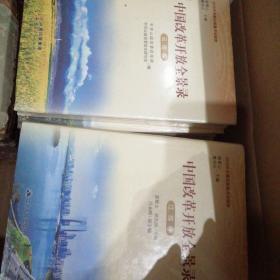 中国改革开放全景录(32卷)全套全新