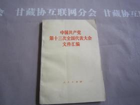 近全品 中国共产党第十三次全国代表大会文件汇编 人民出版社 详见目录