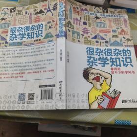 很杂很杂的杂学知识:拿得起放不下的学问书