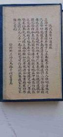 稀有的民国癸亥年(1923年)千顷堂书局初版《隶法指南》一套四册全。黄宾虹题字。