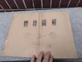 解放初期,北京中华腾印社《体操图解》,当时仅印了300册
