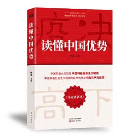 读懂中国优势