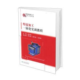 库存新书  焊接加工一体化实训教程