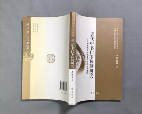 唐代中书门下体制研究:公文形态·政务运行与制度变迁