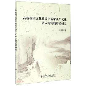 高校校园文化建设中儒家礼乐文化融入的实践路径研究