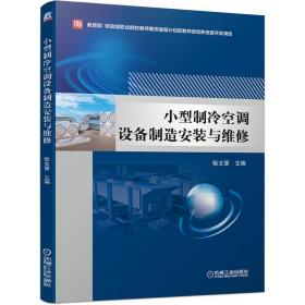 小型制冷空调设备制造安装与维修