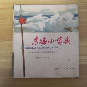 东海小哨兵(40开彩色连环画)