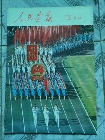 人民画报1975年第12期