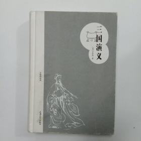 三国演义(无障碍阅读)
