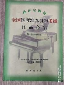 跨世纪新版全国钢琴演奏(业余)考级作品合集(第1-5级)